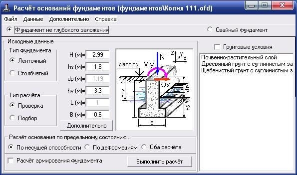 расчёт фундаментной плиты калькулятор Helly Hansen является