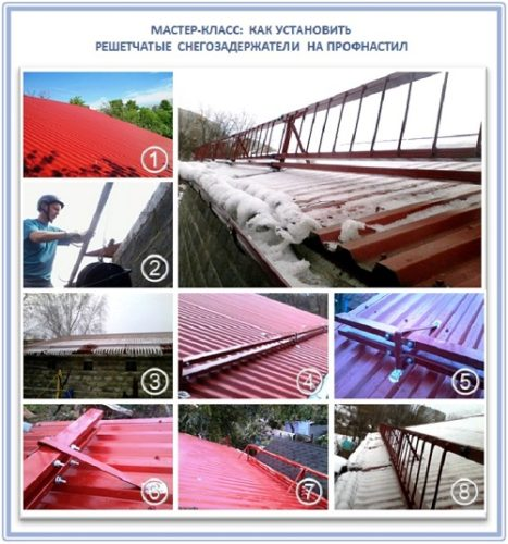 Снегозадержатели на крышу монтаж своими руками 10